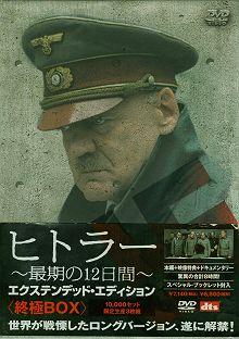 ヒトラー~最期の12日間~エクステンデッド・エディション<終極BOX>