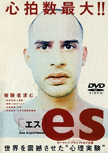 es[エス]