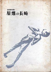 長崎の原爆/クリックで拡大