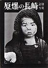 『記録写真 原爆の長崎』(52)/クリックで拡大