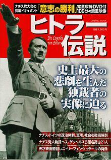 ヒトラー伝説