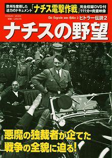 ナチスの野望―ヒトラー伝説2