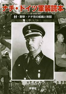 ナチ・ドイツ軍装読本―SS・警察・ナチ党の組織と制服