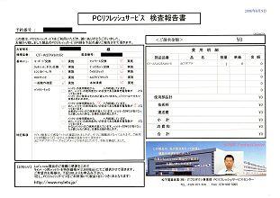PCリフレッシュサービス 検査報告書/クリックで拡大