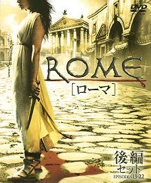 ROME [ローマ] 〈後編〉