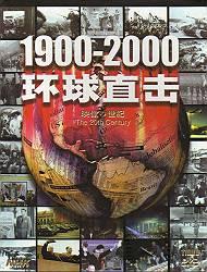 台湾製「映像の世紀」