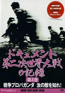 ドキュメント第二次世界大戦の記録 第3巻