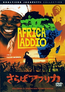 さらばアフリカ