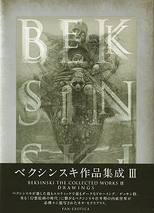 ベクシンスキ作品集成 Ⅲ BEKSINSKI THE COLLECTED WORKS Ⅲ-DRAWINGS-