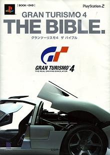 グランツーリスモ4 ザ・バイブル (DVD付)