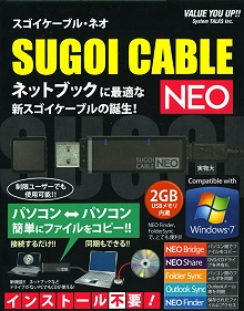 システムトークス スゴイケーブル・ネオ USB転送リンクケーブル SUGOI CABLE NEO SGC-20NEO