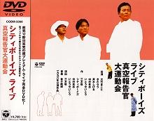 シティ・ボーイズ・ライブ1998年公演「真空報告官大運動会」
