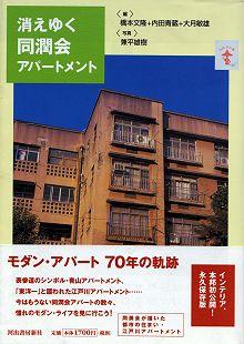消えゆく同潤会アパートメント<br />  同潤会が描いた都市の住まい・江戸川アパートメント