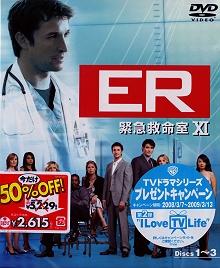 ER 緊急救命室 XI
