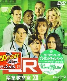 ER 緊急救命室 XII セット1