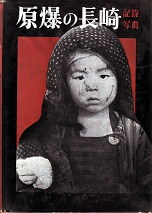記録写真 原爆の長崎