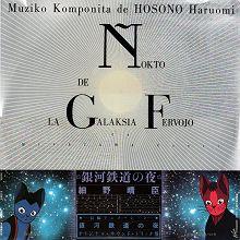 銀河鉄道の夜(85)