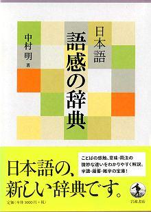 日本語 語感の辞典