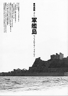 写真集「おーい、軍艦島いっしょに行くか?」「うん!行く」(03)