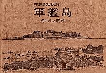 軍艦島―残された航跡 廃墟が語りかける時