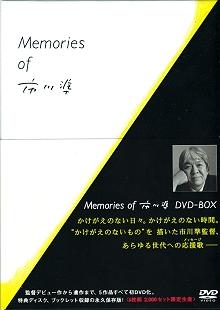 Memories of 市川準 DVD-BOX