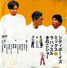 シティボーイズミックス Presents ラ ハッスル きのこショー