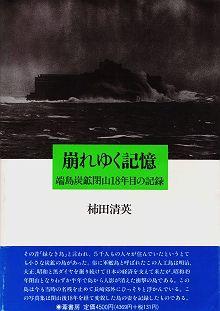 崩れゆく記憶―端島炭鉱閉山18年目の記録