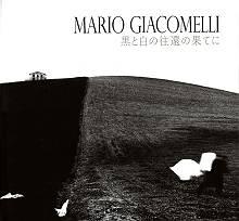 Mario Giacomelli 黒と白の往還の果てに