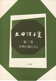 大田洋子集 (第3巻)