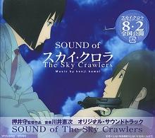 オリジナル・サウンドトラック「SOUND of The Sky Crawlers」