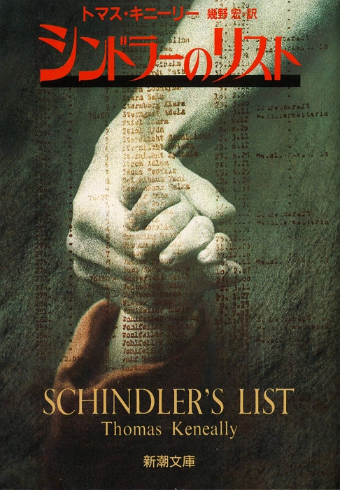 schindlers list vs book thief John williams - the book thief high quality sheet music available for download remembrances (from schindler's list) john williams - seven years in tibet.