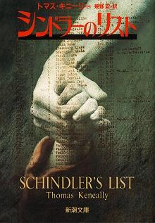 シンドラーズ・リスト―1200人のユダヤ人を救ったドイツ人