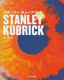 STANLEY KUBRICK スタンリー・キューブリック全作品