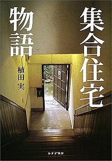 『集合住宅物語』(04)