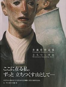 立ちつくす山―舟越桂作品集