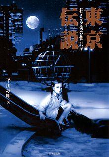 東京伝説―狂える街の怖い話 (竹書房文庫)