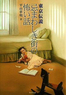 京伝説―忌まわしき街の怖い話 (竹書房文庫)
