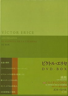 ビクトル・エリセ DVD-BOX