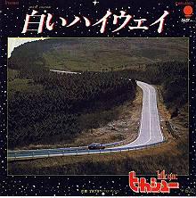 白いハイウェイ/プヨプヨ(79)